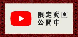ももと天空×Tiki Cat限定動画